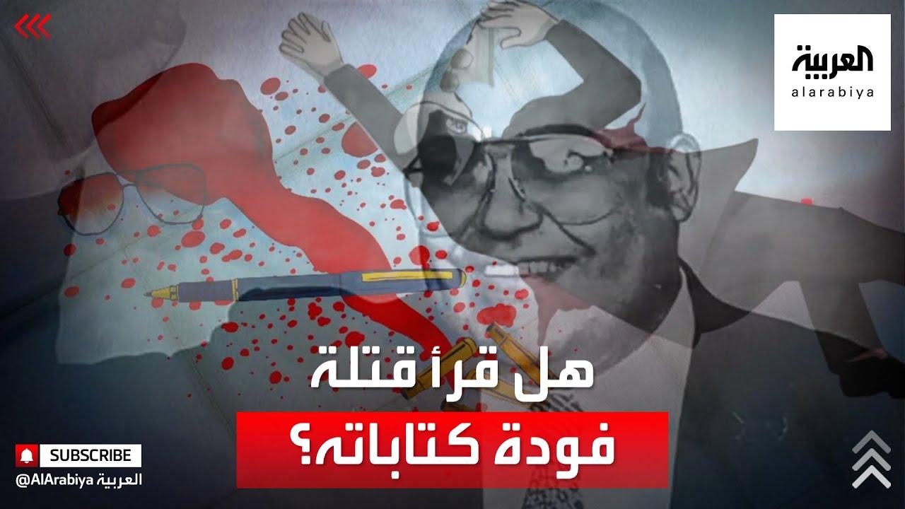 هل قرأ قتلة فرج فودة كتاباته؟.. زعيم تنظيم الجهاد السابق يجيب  - نشر قبل 7 ساعة