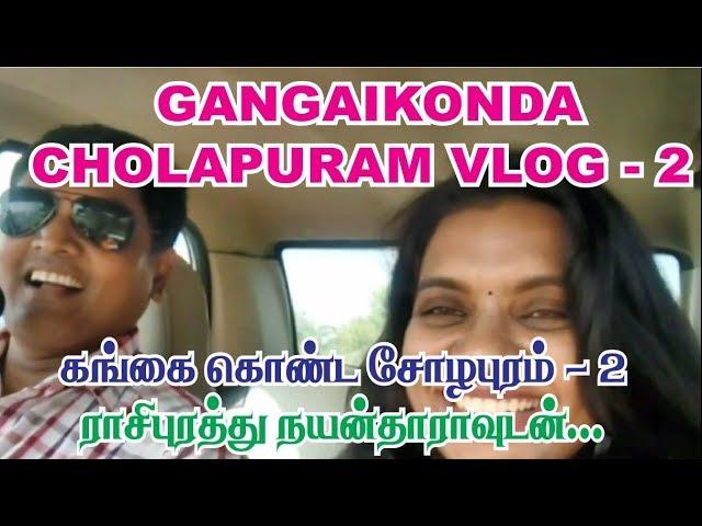 Gangaikondacholapuram vlog 2 | Intro of Rasipuram's Nayanthara | ராசிபுரத்து நயன்தாராவுடன்..