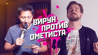 Казах Атеист VS. Русский Верующий