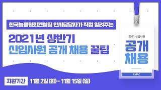 2021 한국능률협회컨…