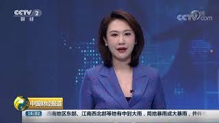 [中国财经报道]黄金板块延续强势 涨幅居前| CCTV财经