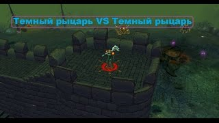 Royal Quest-Темный рыцарь VS Темный рыцарь