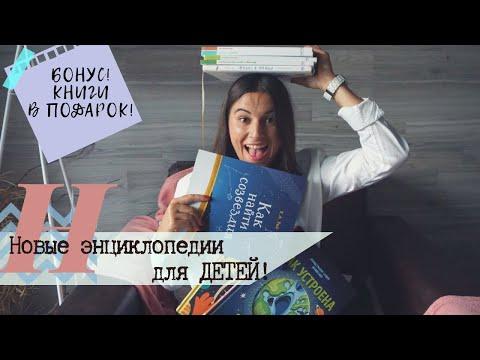 Развивающие книги для детей | Энциклопедии 3+ |  БЕСПЛАТНЫЕ КНИГИ!