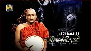 Ehipassiko | Pussellayaye Chandima Thero - 23rd August 2016