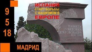 9 мая. Памятник первому противоборству с фашизмом в Европе