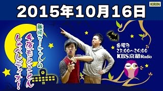 藤崎マーケット(田崎佑一・トキ) ラジオの楽しさ、おもしろさを伝える...
