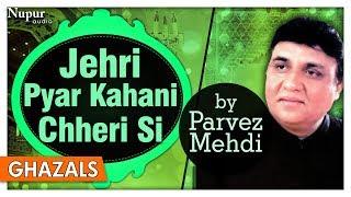 Jehri Pyar Kahani Chheri Si   Parvez Mehdi   Romantic Sad Ghazals   Nupur Audio