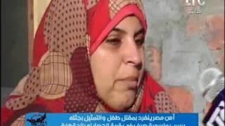 شاهد.. تفاصيل قتل طفل وتهشيم رأسه في قرية الحصاينة بالدقهلية