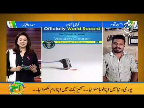 World Guinness Book Record   Ahsan Qayyom Pakistani Artist   Aaj Pakistan with Sidra Iqbal  Aaj News