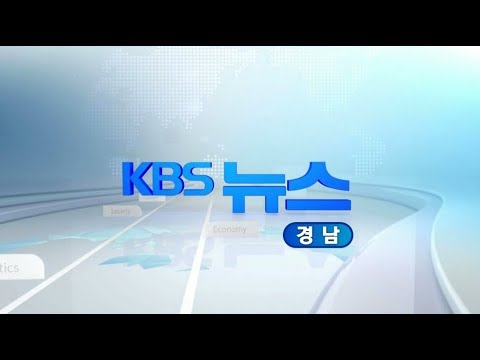 [KBS뉴스광장 경남] 2019.5.9.(목) 뉴스 전체보기