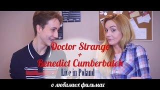 Doctor Strange + Benedict Cumberbatch. Кино в Польше. Любимые фильмы. #102