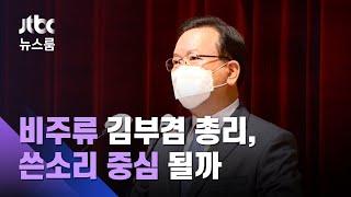 영남 출신 '비주류' 총리…김부겸 '쓴소리 중심' 될까 / JTBC 뉴스룸
