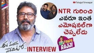Vijay Master EMOTIONAL Words about Jr NTR | Ee Maya Peremito Movie Interview | Telugu FilmNagar