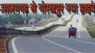 Azamgarh To Gorakhpur Highway Road || Azamgarh Uttar Pradesh ||
