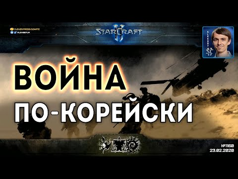 ИСКУССТВО ВОЙНЫ: Стратегия и тактика корейских прогеймеров в сражениях из мира StarCraft II