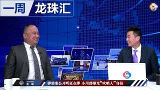 """弹劾案公开听证在即 小川普曝光""""吹哨人""""身份!"""