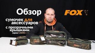 Карповые сумки для аксессуаров FOX Camolite (обзор)