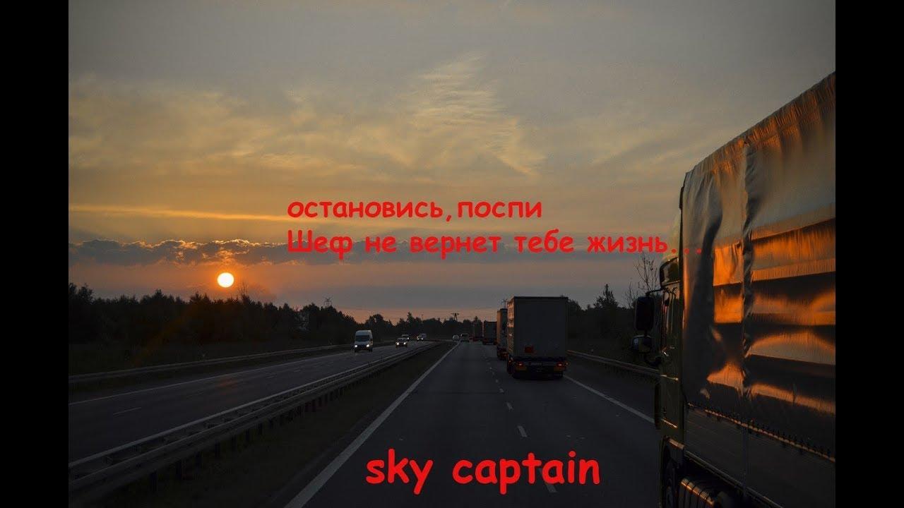 Картинка дальнобойщику в дорогу, картинки личный