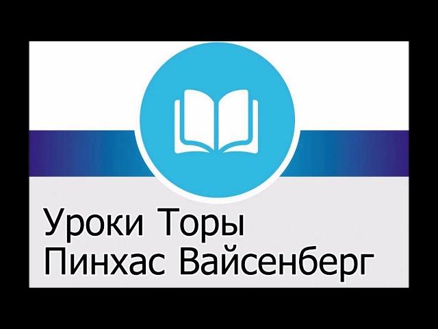 Недельная глава Эмор №1. Пинхас Вайсенберг
