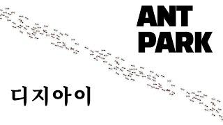 [앤트박 - 직장인 스윙매매]관심종목 디지아이 (202…