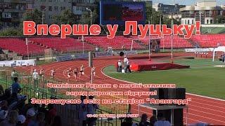 Відкриття національного чемпіонату України з легкої атлетики у місті Луцьку.