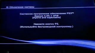 PS3 4.85 взлом HEN