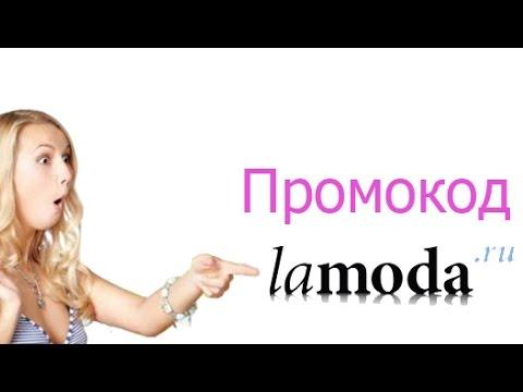 Промокод Lamoda - как получить скидку?