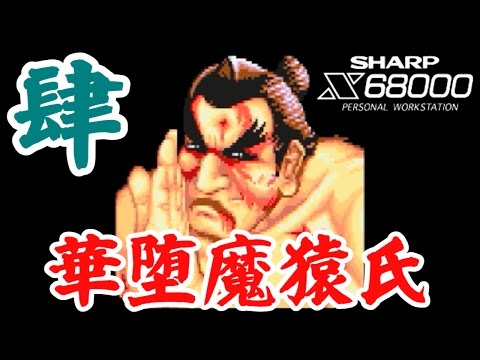 [4/4] STREET FIGHTER II DASH [X68000,SHARP]