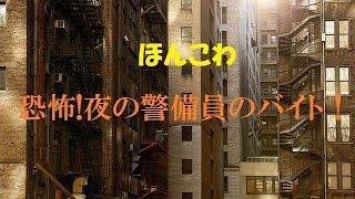 『ほんこわ』稲垣五郎もびっくり!警備員のアルバイト!  ♯010