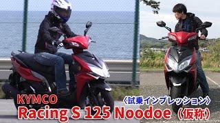 キムコ「Racing S 125 Noodoe(参考出品)」試乗・足つきインプレ!