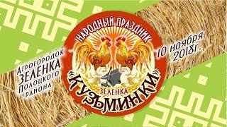"Праздник ""КУЗЬМИНКИ""-2018 в аг. Зелёнка Полоцкого района"
