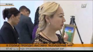 В столице проходит выставка «Безъядерный мир»