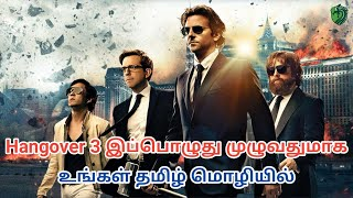Hangover 3 Full Tamil Dubbed Movie | Adult Comedy Movie | You Should Never Miss | High Tech Movies