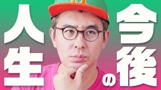 瀬戸弘司、今後の展望を語る。 thumbnail