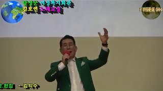 가수 국일관, 트로트메들리/ 달성군 여성복지회관 김보연…