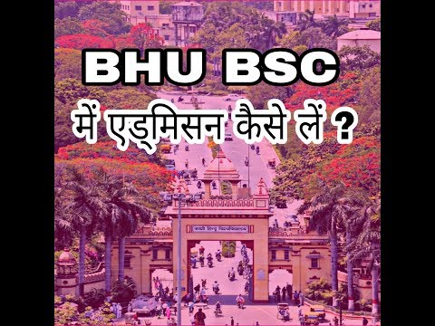 how to crack bhu  entrance bsc maths and bio group