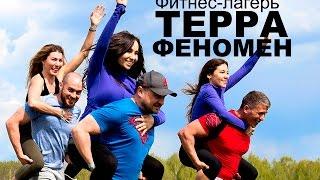 ТЕРРА ФЕНОМЕН - Фитнес лагерь для мужчин и женщин в Этномире 30-31 июля