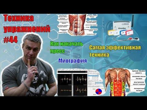 Как накачать мышцы пресса. Самая эффективная техника. Миография. Техника #44