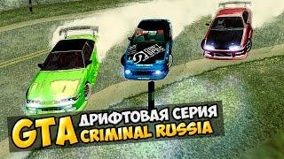 GTA : Криминальная Россия (По сети) #39 - Дрифтовая серия!