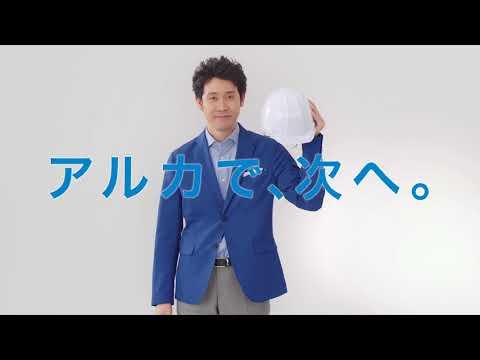 大泉洋 北洋銀行 CM スチル画像。CM動画を再生できます。
