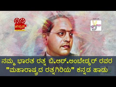 MAHARASHTRADA RATNAGIRIYA   Extraordinary Kannada song on Bharat Ratna Ambedkar   song by Manju Kavi