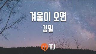 [TJ노래방] 겨울이오면 - 김필(Kim, Feel) / TJ Karaoke