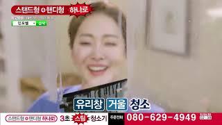 바치 3초 스팀 청소기_인포벨홈쇼핑