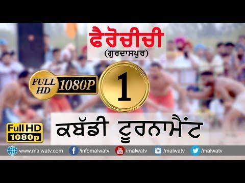FEROCHICHI ਫੇਰੋਚੀਚੀ (Gurdaspur) KABADDI TOURNAMENT - 2017 || Full HD || Part 1st
