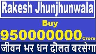 Rakesh Jhunjhunwala Buy 950000000 Crore || Multibagger stock 2019 || jackpot stock 2019