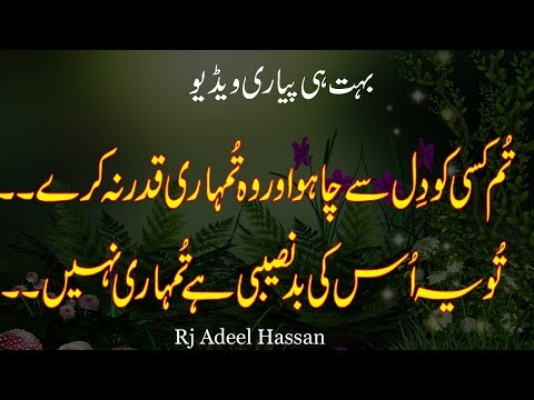 Tum Kisi ko Dil se Chaho|heart touching golden words|awesome collection of golden words|Adeel Hassan
