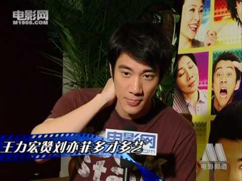 王力宏 Leehom Wang- 电影网专访 Latest Interview on his movie albeit slightly short (Part 1)