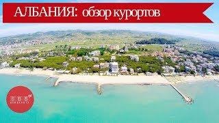 видео Где в Албании лучше отдыхать с ребенком?