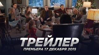 Любите Куперов / Love the Coopers русский трейлер