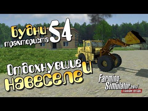 Отдохнувшие и навеселе - ч54 Farming Simulator 2013